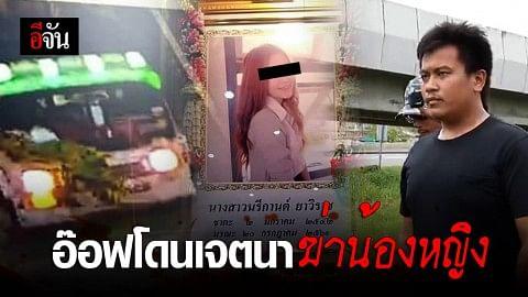ตำรวจแจ้งข้อหาอ๊อฟ เจตนาฆ่าน้องหญิง ยืนยันสามารถสั่งฟ้องได้