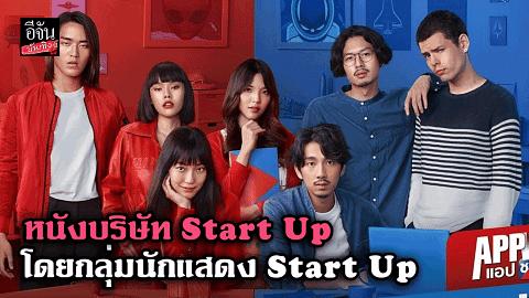"""App War"" หนังบริษัท Start Up โดยกลุ่มนักแสดง Start Up"