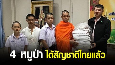 ฮูเร่ ! 4 หมูป่า ได้สัญชาติไทยแล้ว