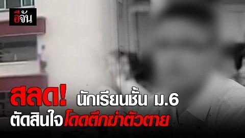 สุดสลด! นักเรียน ม.6 ตัดสินใจ กระโดดตึกเรียนฆ่าตัวตาย