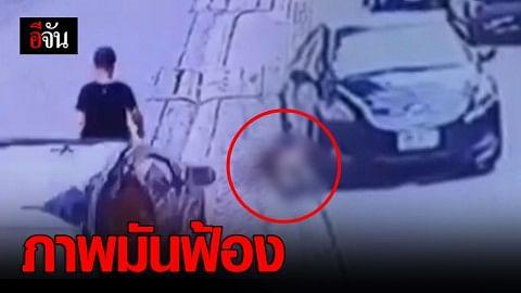 ภาพมันฟ้อง หนุ่มขับเก๋งอ้างเขาเซมาหน้ารถ