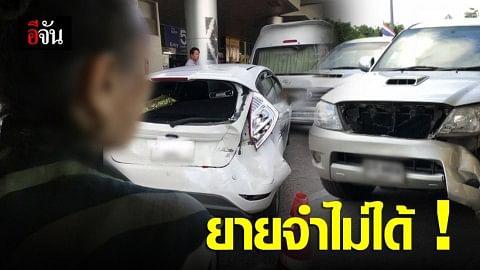 ยายขับรถชนเจ้าหน้าที่สาหัส ! บอกไม่รู้ว่าชนตอนไหน ยอมรับผิด และพร้อมรับผิดชอบ