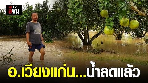 น้ำป่าทะลักท่วมสวนส้มโอ อ.เวียงแก่นลดแล้ว !!!