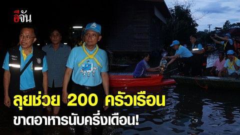 รองผบ.ตร. ลุยช่วย 200 ครอบครัว จ.นครพนม น้ำท่วม