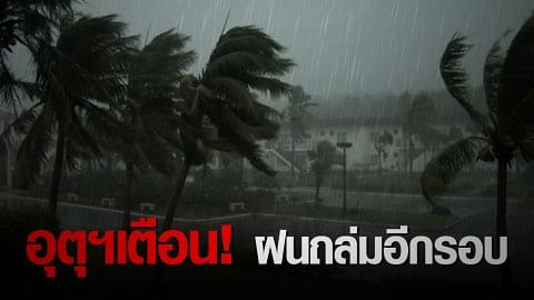 กรมอุตุฯ ประกาศ ฝนฟ้าคะนองและลมกระโชกแรงบริเวณประเทศไทย