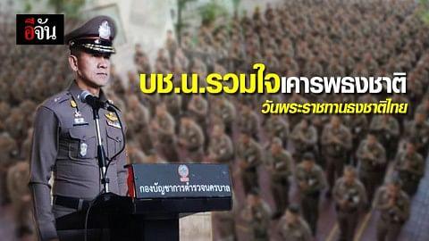 บช.น. รวมใจร้องเพลงชาติ ในวันพระราชทานธงชาติไทย