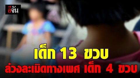 เด็กชายวัย 13 ล่วงละเมิดทางเพศ เด็กหญิง 4 ขวบ