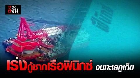 เร่งกู้ซากเรือฟินิกซ์ หลังจมทะเลภูเก็ตนานกว่า 4 เดือน