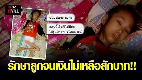 แม่วอน ช่วยเหลือลูกสาววัย 10 ขวบ เป็นผู้ป่วยติดเตียง ซ้ำร้ายโรครุมเร้า รักษาจนหมดเงิน