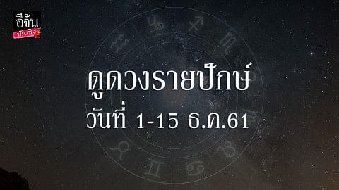 เช็คดวงรายปักษ์ ตั้งแต่วันที่ 1 ธ.ค.-15 ธ.ค.2561
