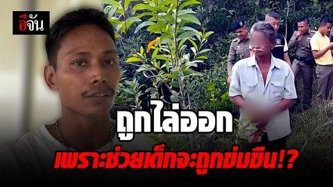 พลเมืองดีเสี่ยงชีวิตช่วยเหลือเด็กหญิงถูกตาหื่นหวังขืนใจในป่า แต่นายจ้างกลับไล่ออกจากงาน