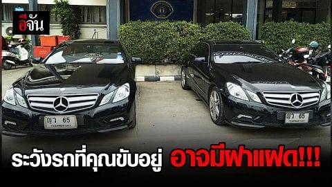 กองปราบจับรถแฝด สวมทะเบียนปลอม