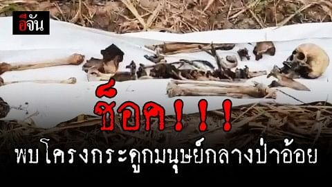 ชาวบ้านช็อค! พบกระดูกมนุษย์ ตายปริศนากลางป่าอ้อย