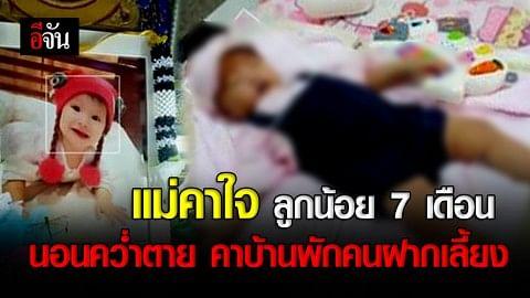 พ่อแม่ใจสลาย!!! จ้างข้างบ้านเลี้ยงลูกสาว 7 เดือน กลับตาย เพราะนอนคว่ำ?