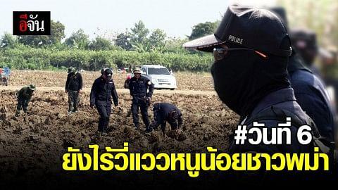 ไร้วี่แววพบ หนูน้อย 2 ขวบชาวพม่า แต่ทีมค้นหายังไม่ท้อ!