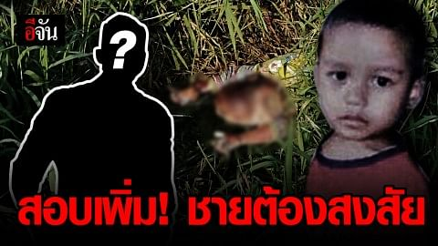 ตำรวจสอบเพิ่มชายต้องสงสัย หลังเห็นน้องซูลุยผิว ก่อนหายตัวจนมาพบเป็นศพ