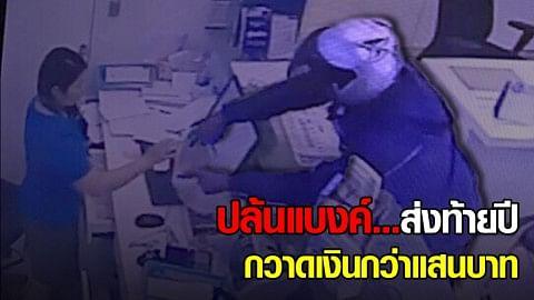 อุกอาจ! โจรบุกเดี่ยวปล้นแบงค์ทหารไทย กวาดเงินกว่าแสนบาท