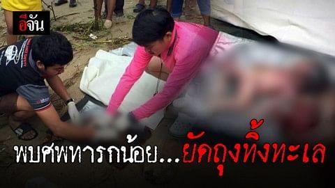 พบศพทารกถูกยัดใส่ถุง ห่อ 3 ชั้น ถูกคลื่นซัดเข้าฝั่ง บ้านเพ จ.ระยอง