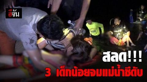 4 เด็กน้อยเคราะห์ร้าย จมแม่น้ำชี  ดับ 3ราย โชคดี ช่วยทัน 1 คน