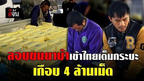 รวบ 2 ผ.ต.ห. ลอบขนยาจาก สปป.ลาว เข้าไทย เกือบ 4 ล้านเม็ด