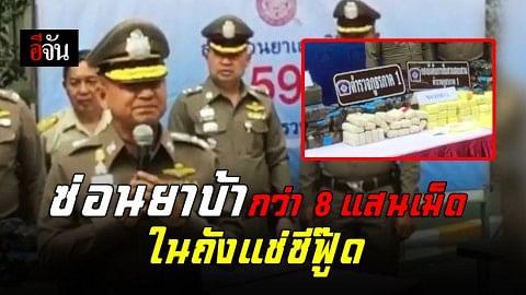 หัวหมอ หวังตบตาตำรวจ!! ขนยาบ้า 8 เเสนกว่าเม็ด ซุกถังเเช่อาหารทะเล