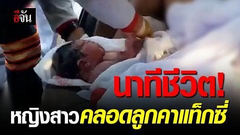 ระทึก สาวท้องแก่ น้ำคล่ำแตก ศีรษะทารกโผล่ กู้ภัยช่วยทำคลอด ปลอดภัยทั้ง แม่-ลูก
