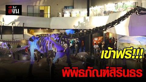 ฟรี!!! พิพิธภัณฑ์สิรินธรชวนเที่ยวชมไดโนเสาร์ฟรี เทศกาลปีใหม่