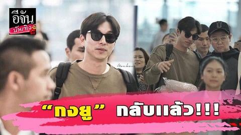 """""""กงยู"""" เดินทางกลับเกาหลี หลังมาถ่ายงานที่พัทยา แฟนคลับแน่นทำสนามบินแทบแตก!!!"""