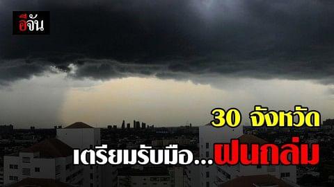 กรมอุตุฯ  เตือน 11-13 ก.พ. ภาคอีสาน กลาง ตะวันออก มีฝนฟ้าคะนอง ลมกระโชกแรง