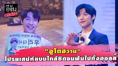 """""""อูโดฮวาน"""" แฟนมีทติ้งในไทยครั้งแรก """"2019 WOO DO HWAN 1st FAN MEETING IN BANGKOK"""""""