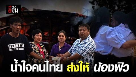 น้องฟิว และ ครอบครัวได้รับน้ำใจคนไทย หลังบ้านไฟไหม้วอดทั้งหลัง!!!