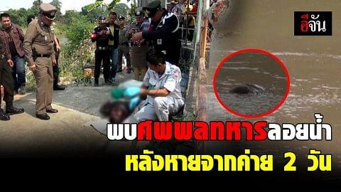 พลทหารหายออกจากค่าย 2 วัน พบเป็นศพลอยกลางแม่น้ำน่าน ด้านครอบครัวรอผลชันสูตรที่เเน่ชัดอีกครั้ง
