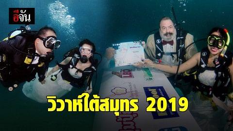 ตรัง ประกาศจัดงานวิวาห์ใต้สมุทร ต้อนรับ วาเลนไทน์ 2019