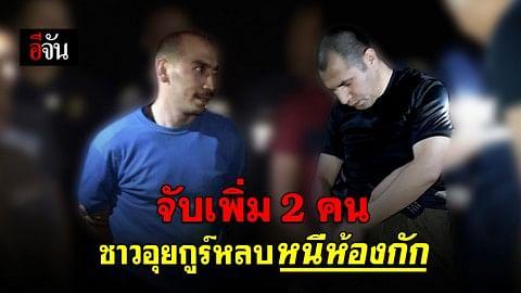 จับได้แล้ว 2 คน !!! ชาวอุยกูร์หลบหนีห้องกัก เหลืออีก 4 ตำรวจคาดอาจอยู่ใกล้เคียงกัน