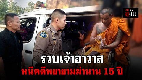 ตำรวจกองปราบบุกจับ ผตห.คดีพยายามฆ่า หนีบวชนาน 15 ปี จนได้เป็นเจ้าอาวาส