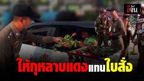 ใบสั่งแบบใหม่! ตำรวจจราจร สภ.ชะอำ มอบดอกกุหลาบแดงแทนใบสั่ง อนุโลมไม่ต้องเสียค่าปรับ 1 วัน เนื่องในวันวาเลนไทน์