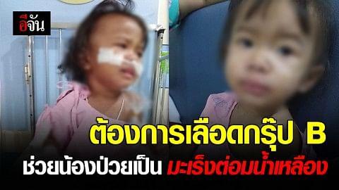 รับบริจาคเลือดกรุ๊ป B ให้น้องใบชา เด็กวัย 2 ขวบ ป่วยเป็นโรคมะเร็งต่อมน้ำเหลือง
