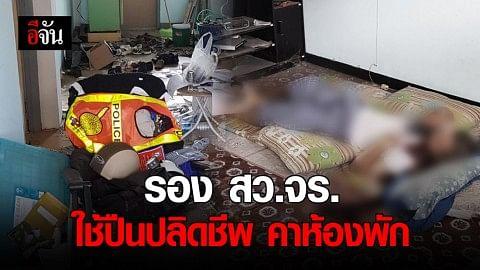 รอง สว.จร เมืองตรัง ปลิดชีพตัวเองคาห้องพักข้าราชการ คาดเพราะเครียดสะสม