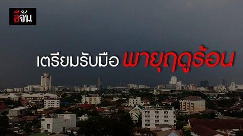 อุตุฯ เตือน!!! 23-27 มี.ค. เจอพายุฝนฟ้าคะนอง – ลมกระโชกแรง ให้ ปปช. ระมัดระวังตัว