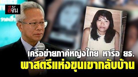 """เครือข่ายภาคีหญิงไทยในสหราชอาณาจักร เข้าพบกระทรวงยุติธรรมหารือ ในการนำศพ""""สตรีแห่งขุนเขา""""กลับบ้าน"""