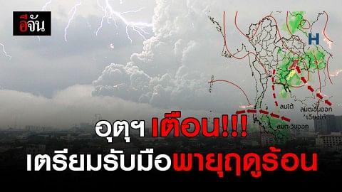 กรมอุตุนิยมวิทยา ประกาศเตือน ประเทศไทยตอนบนเตรียมรับมือกับพายุฤดูร้อน 3 วันเต็มๆ!!!
