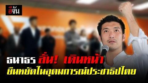 ธนาธรขอบคุณคะแนนเสียงจากคนไทยทั่วประเทศ ย้ำ! นี่คือก้าวแรก หลังจากนี้จะเดินหน้าต่อ ยืนหยัดในอุดมการณ์ประชาธิปไตย
