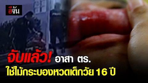 รวบอาสาตำรวจ ใช้ไม้กระบองฟาดท้ายทอย- เตะปาก เด็กวัย 16 ปี อ้างจับแว้นแต่พลั้งมือ