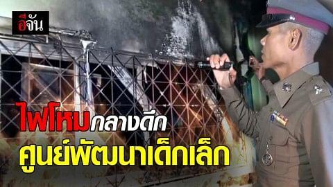 เกิดเหตุ!ไฟไหม้ศูนย์พัฒนาเด็กเล็ก แม่บ้านเผยคาดเกิดจากไฟฟ้าลัดวงจร