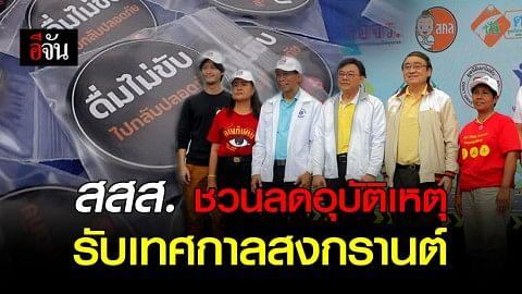 """สสส. จัดกิจกรรม """"Thailand Big move Road Safety"""" รณรงค์ลดอุบัติเหตุสู่เส้นทางถนนปลอดภัย เปิดพื้นที่นำร่อง 10 จังหวัด แก้ 30 จุดเสี่ยง สร้างถนนปลอดภัย"""