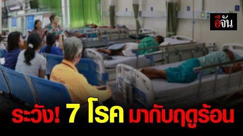 สาธารณสุขอำนาจเจริญ เตือน ระวัง 7 โรค ระบาดช่วงหน้าร้อน เผย อันตรายถึงตาย