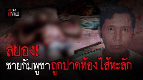 ชายกัมพูชา ถูกปาดคอ-ปาดท้องไส้ไหล ตายปริศนาในห้องเช่า