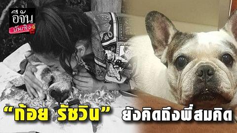 """""""ก้อย รัชวิน"""" วิ่ง 10 กิโล เพื่อนำเหรียญให้พี่สมคิด ตั้งใจทำเพื่อน้องหมาเป็นครั้งสุดท้าย"""