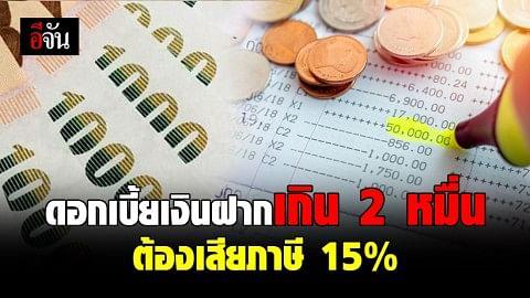 สรรพากร ยันดอกเบี้ยเงินฝากเกิน 2 หมื่น ต้องโดนหักภาษี 15% แต่สิ้นปีขอเงินคืนภาษีได้
