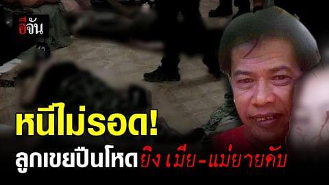 จับแล้วลูกเขยโหด ยิงเมีย-แม่ยาย ดับคาร้าน จ.ปราจีนบุรี อ้างทำไปเพราะ หึงหวง!!!